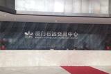 交易中心大厅
